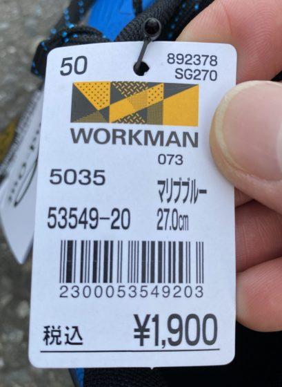 ワークマン『ハイバウンストリブンソール』の値札の写真