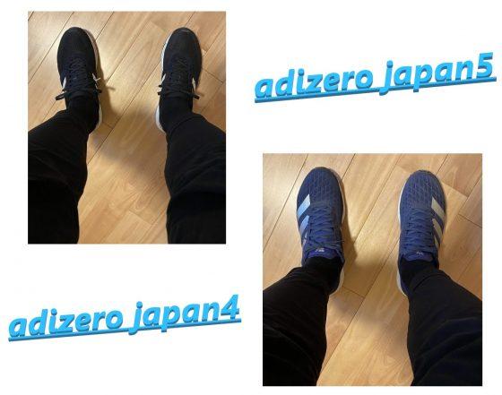 アディダス 『アディゼロ ジャパン4と5』の写真